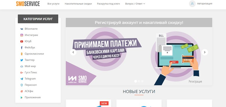 Купить голоса ВКонтакте можно дешево в SMOSERVICE