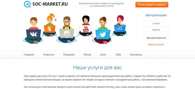 Сервис Soc-Market для покупки голосов