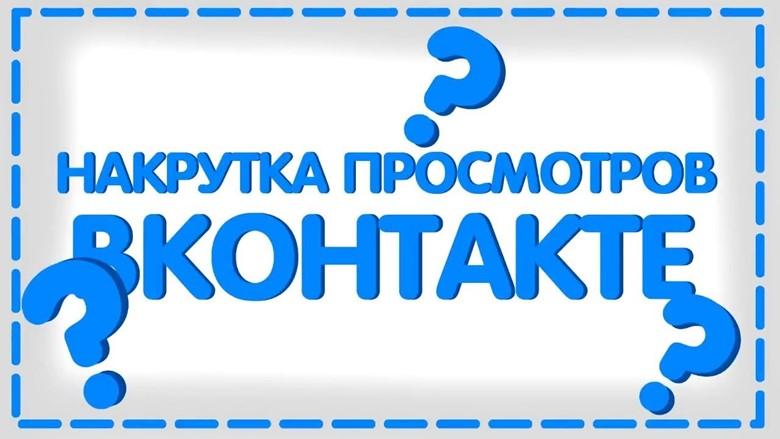 Цели накрутки просмотров записи ВКонтакте