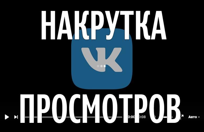 Накрутка просмотров на видео запись ВКонтакте
