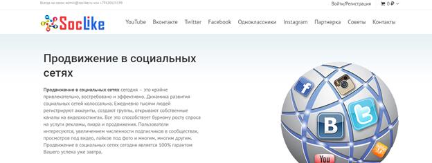 Открываем главную страницу SocLike и авторизуемся на сайте