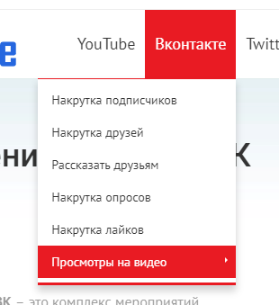 Выбираем ВКонтакте и просмотры на видео