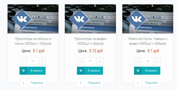 Смотрим цены на накрутку видео записи ВК и выбираем свой вариант