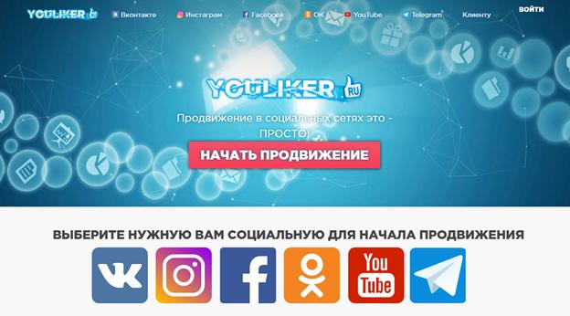 Заходим на YouLiker.ru и выбираем нужную соц сеть