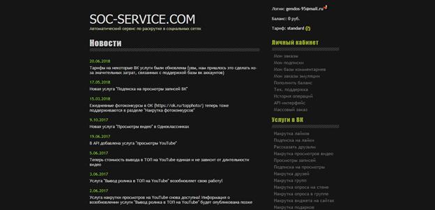 Открываем Soc-service.com и регистрируемся на сайте