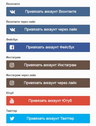привязываем аккаунты социальных сетей - ВКонтакте, Фейсбук, Ютуб