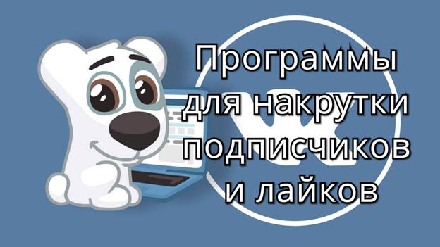 Софт ВКонтакте для накручивания лайков и подписчиков в сети