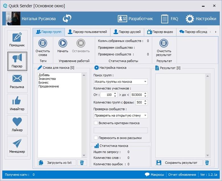QuickSender - хорошая программа по накрутке лайков и подписчиков ВК