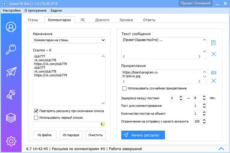 Интерфейс программы Lizard Vk Bot для накрутки подписчиков