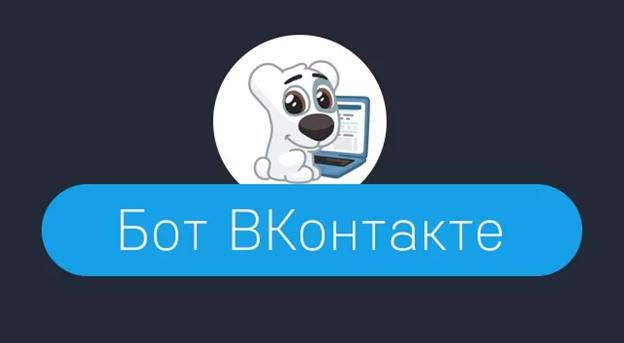 Бот ВКонтакте и его отличия от других программ для раскрутки