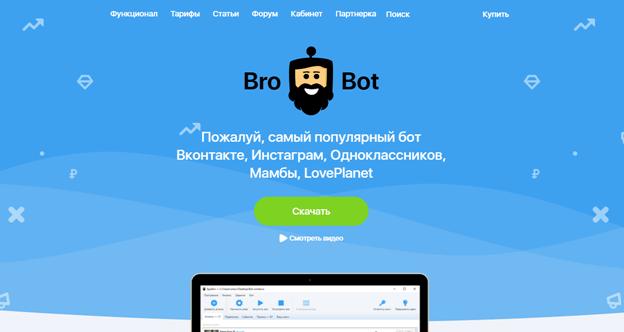 BroBot - это самый популярный и бесплатный бот для раскрутки ВКонтакте