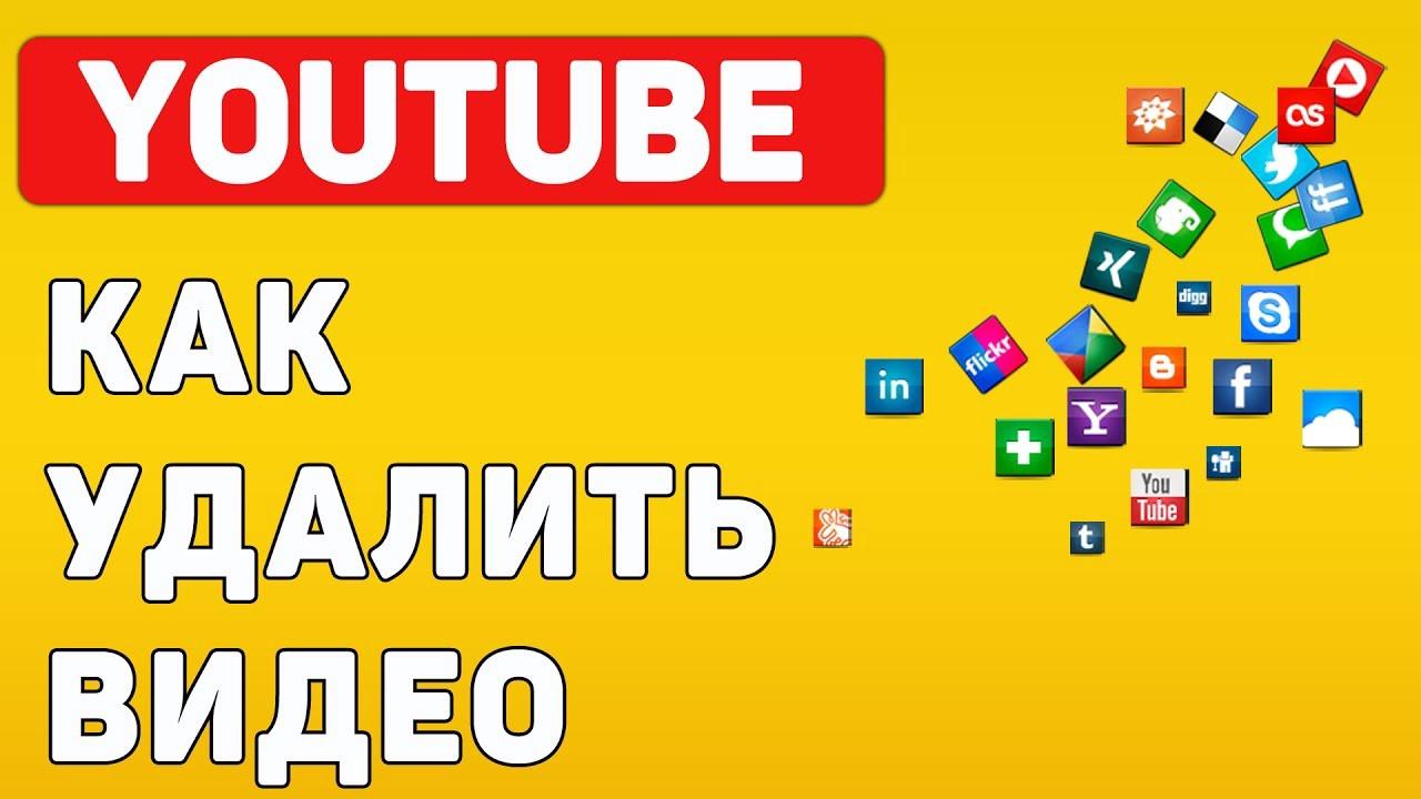 как удалить видео с Ютуб канала