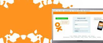 скачать бесплатно приложение Одноклассники на ноутбук
