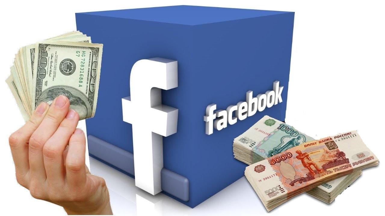 сколько можно заработать в фейсбук