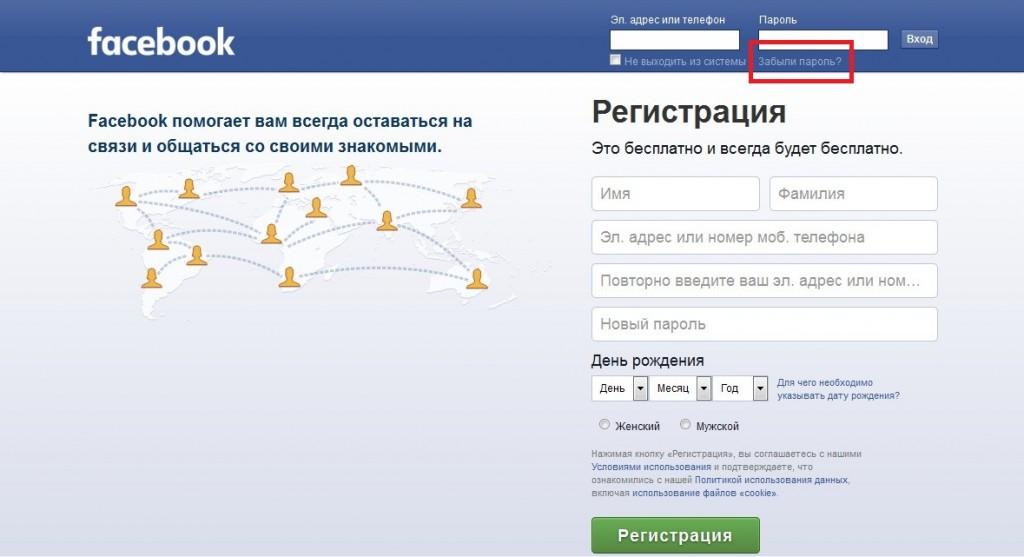 что делать если забыл пароль в фейсбуке