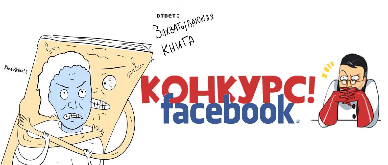 идея для вопросов в фейсбук