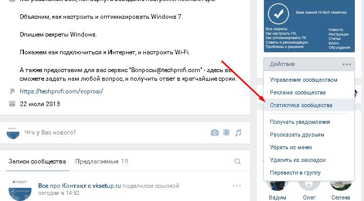 где посмотреть ВКонтакте статистику группы