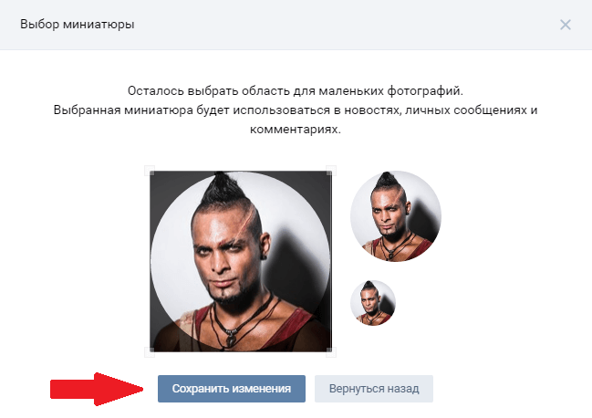 Установка новой аватарки