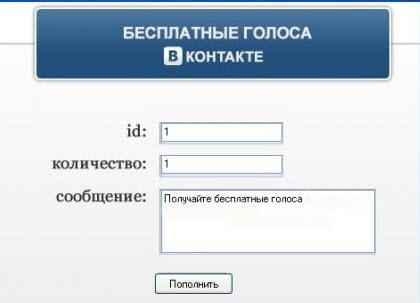 программа для голосов во вконтакте