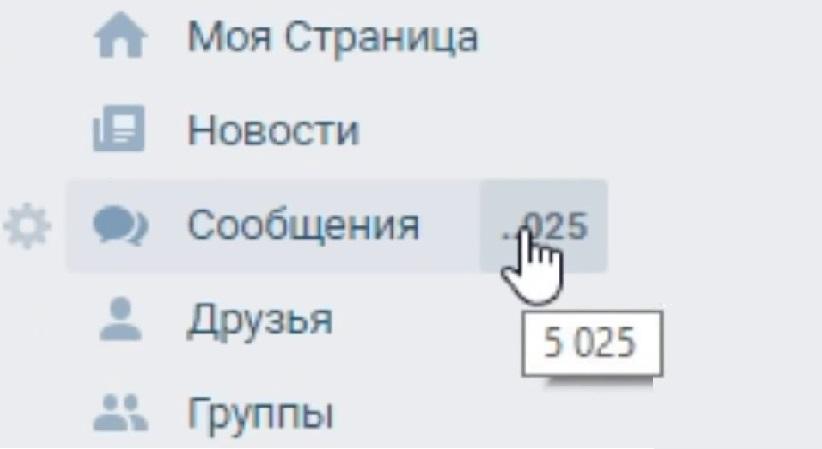 зачем накручивают сообщения вконтакте