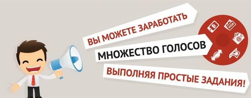 сайты для накрутки голосов вконтакте