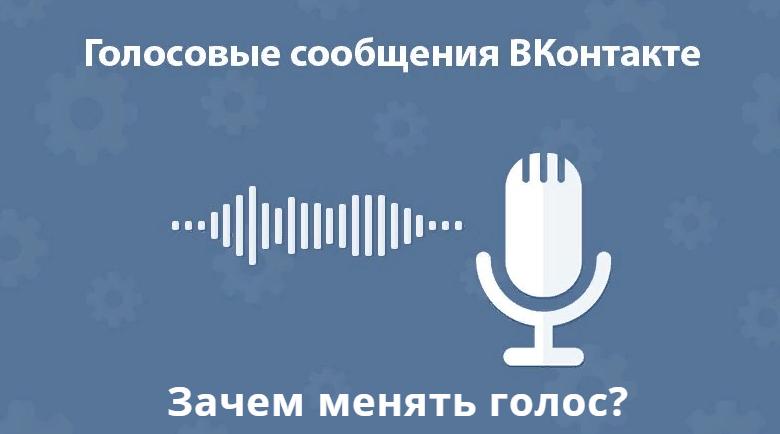 как изменить голос в вк в голосовом сообщении