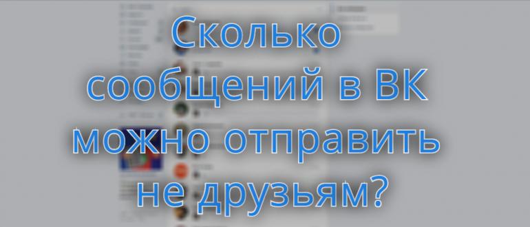 сколько сообщений можно отправить ВКонтакте не друзьям