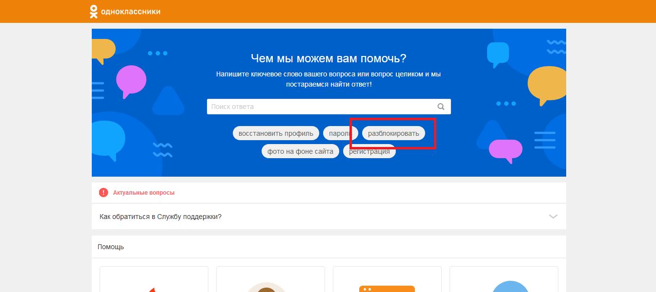 Советы, что делать, если ваша страница в Одноклассниках забанена?