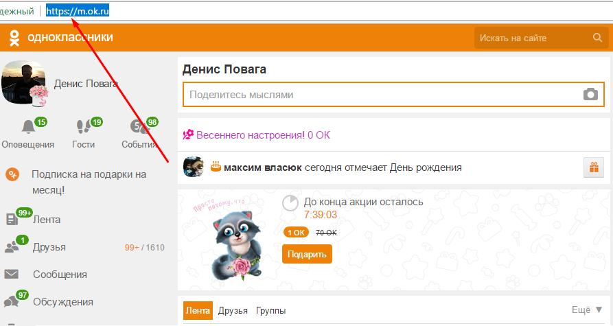 пошаговый пример как посмотреть дату создания страницы в одноклассниках