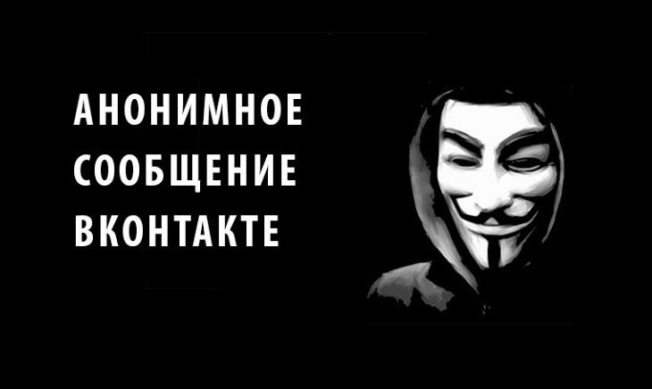 анонимные сообщения ВКонтакте
