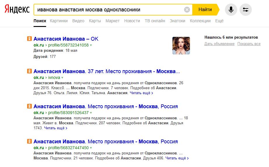 поиск людей в Одноклассниках через поисковик