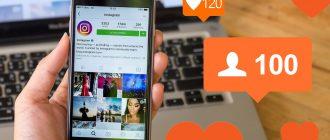 Накрутка живых лайков в Инстаграм