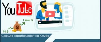 Сколько зарабатывают блогеры на Ютубе
