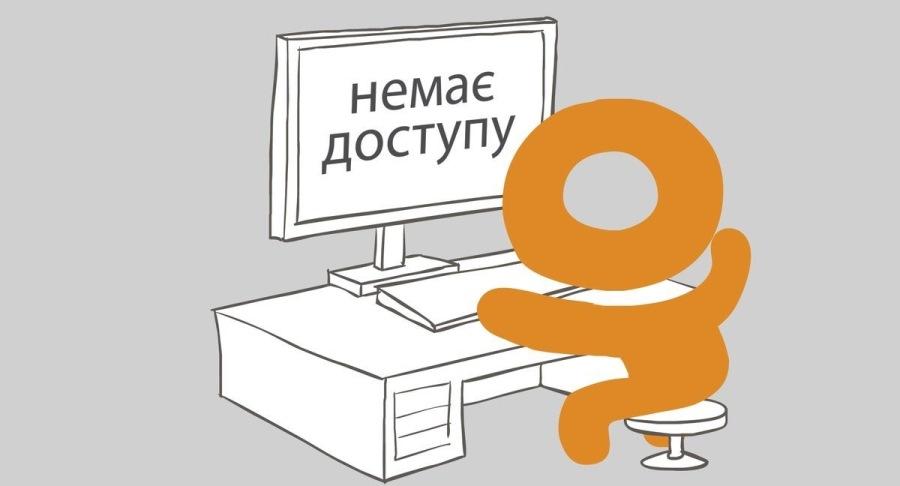 блокировка одноклассников в украине