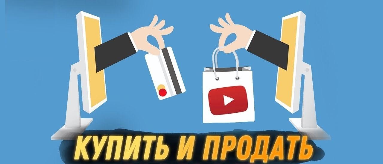 покупка и продажа ютуб канала