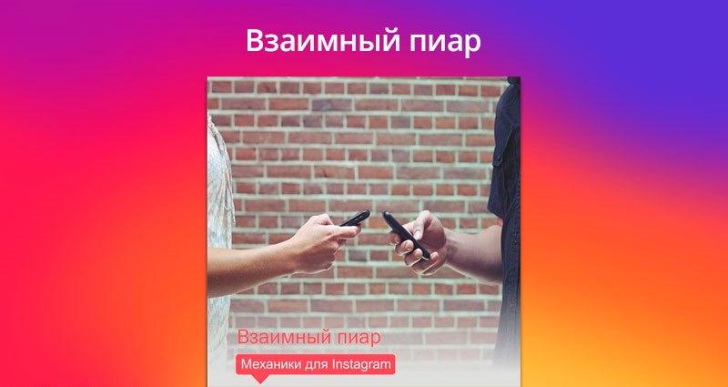 как сделать самостоятельно рекламу в инстаграм бесплатно через взаимный пиар