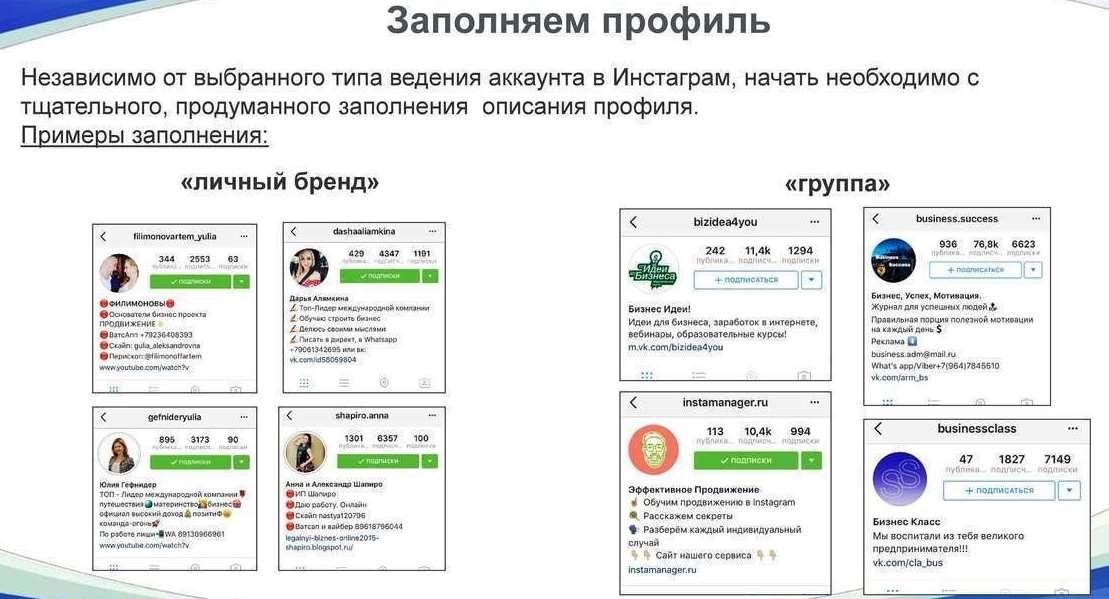 советы как оформить бизнес аккаунт в инстаграм