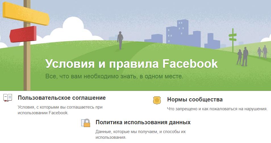 главные правила фейсбука