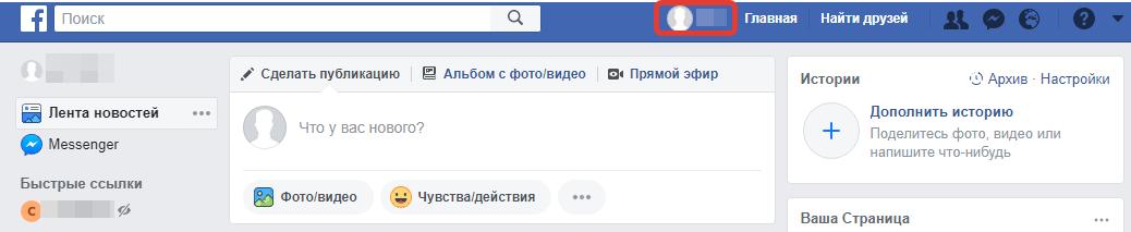 скрытие друзей в фейсбуке