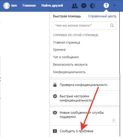как отбратится в техподдержку в фейсбук
