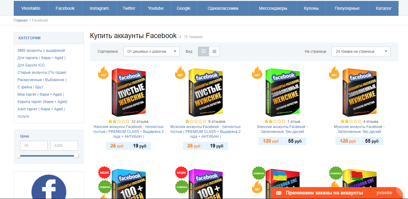 Покупка аккаунтов в Фейсбук