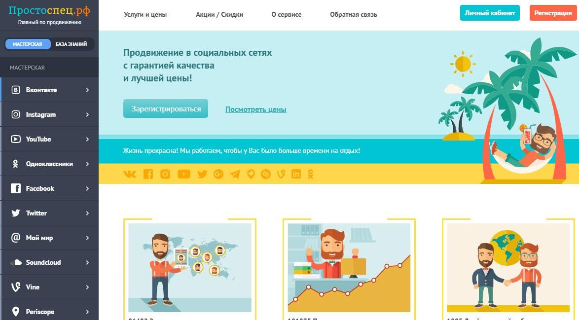 где можно накрутить голоса во vkontakte онлайн