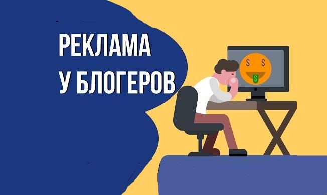 реклама у блогеров ютуб