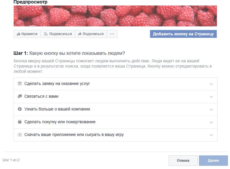 настройка кнопки действия в фейсбуке