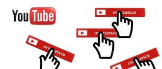 Как отписаться от канала на Ютубе