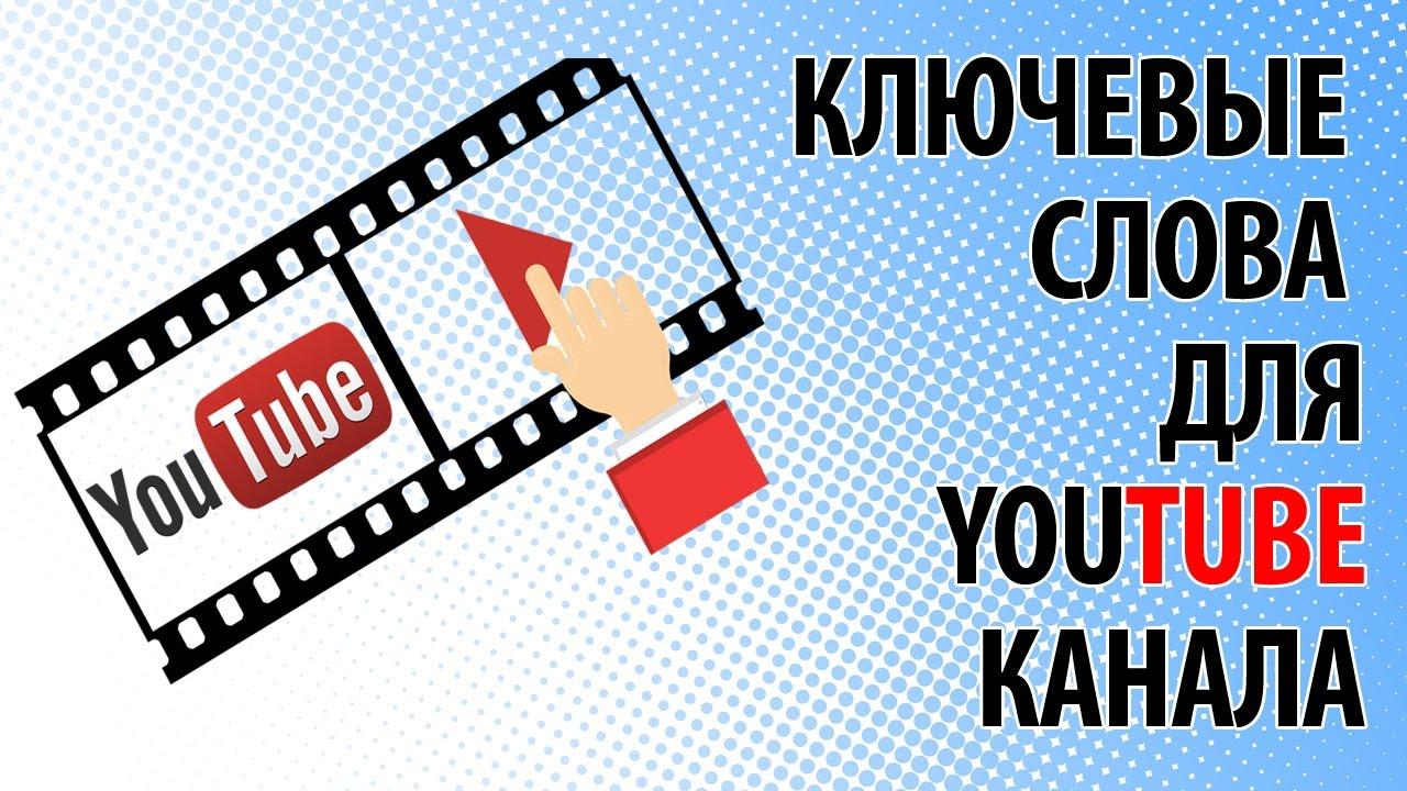 ключевые слова YouTube