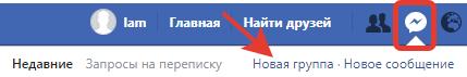 как делать рассылку сообщений в фейсбуке