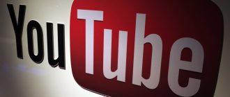 Как начать вести канал на YouTube