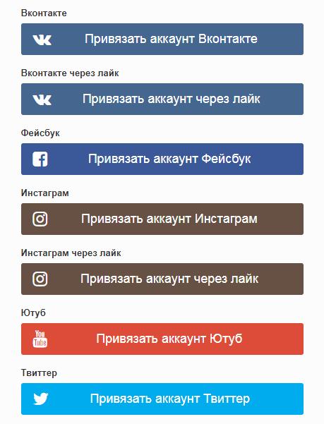накрутка просмотров во вконтакте с помощью социальных сетей