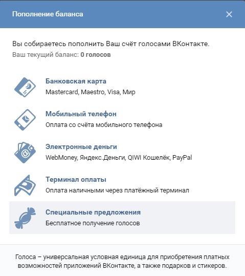инструкция как купить голоса во вконтакте